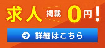 求人掲載0円!